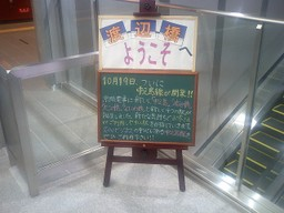 Watanabebashi